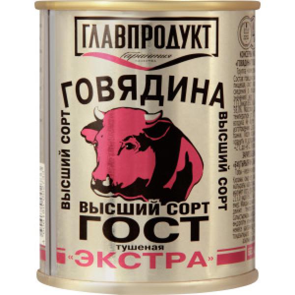 главпродукт говядина тушеная  высший сорт 338 г