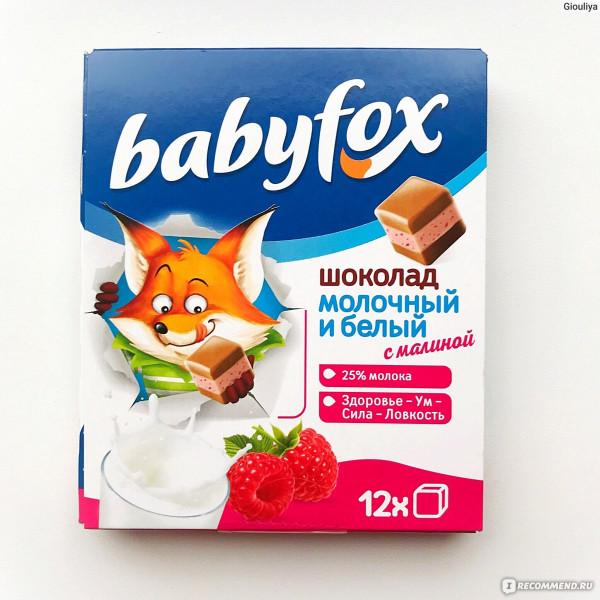 Babyfox Молочный и белый c малиной 90гр