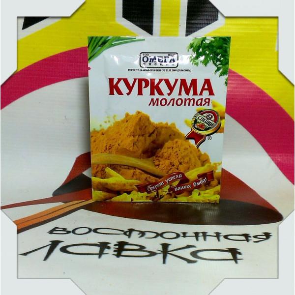 Приправа Omega Куркума10гр