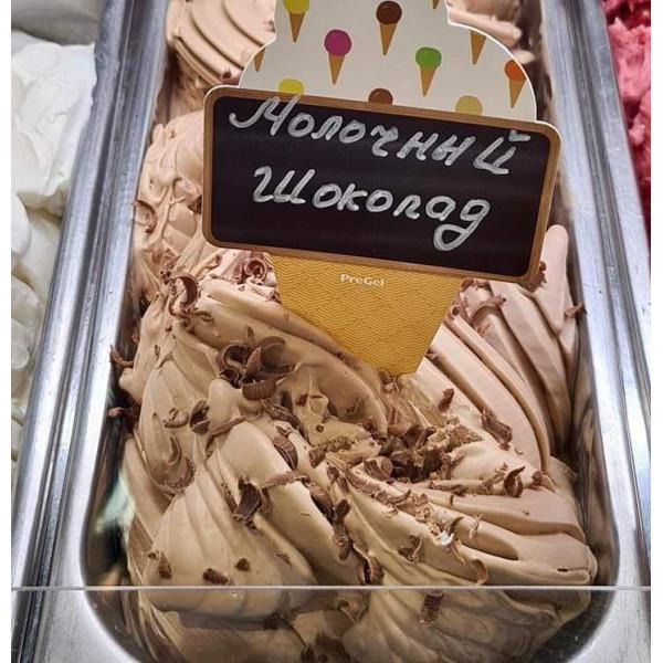 Мороженое молочный шоколад