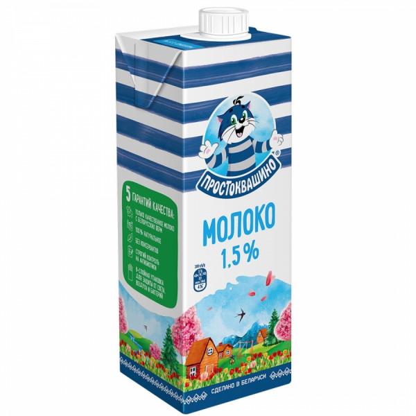 Молоко Простоквашино 1,5% 950мл
