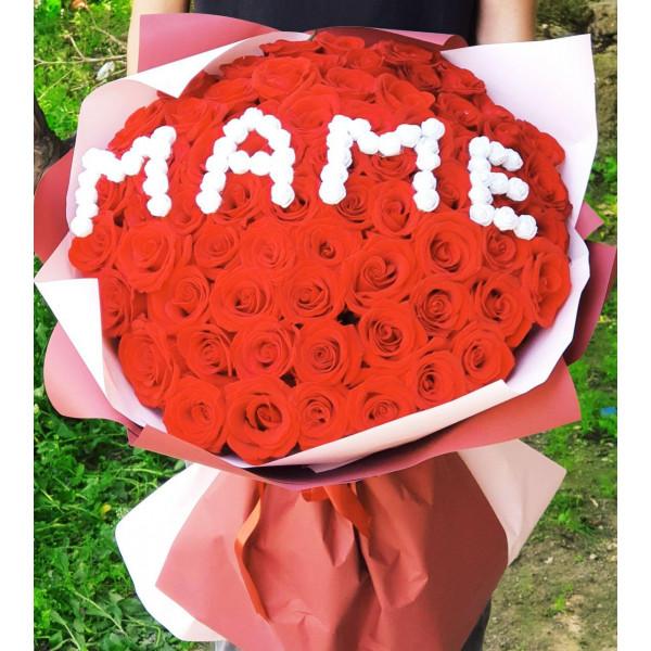 Букет с надписью 101 роза