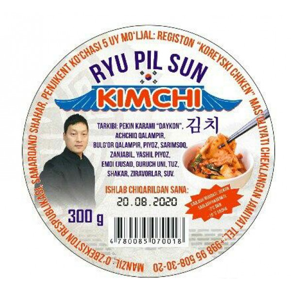 Кимчи 300гр
